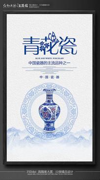 青花瓷中国瓷器海报设计