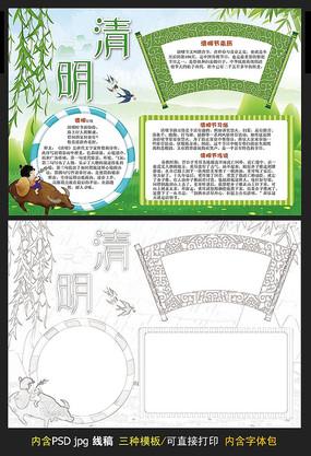 清明节的电子小报 清明节的手抄报资料.