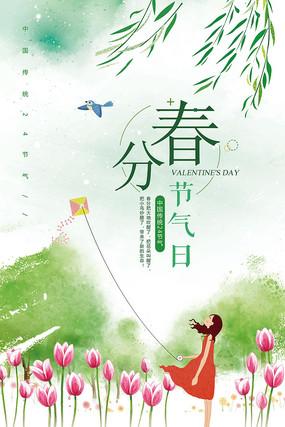 清新自然春分海报模板