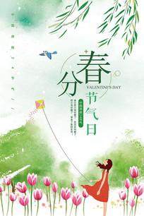 清新自然春分海报模板 PSD