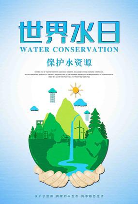 珍惜水资源海报设计 保护水资源公益海报 世界水日节约资源蓝色简约海图片