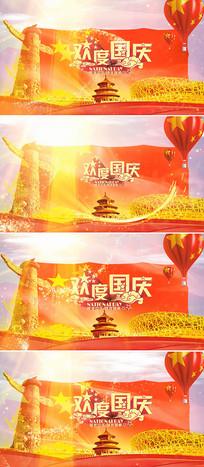 十一国庆节晚会背景视频 mp4