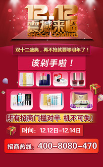 双12狂欢购物节化妆品海报
