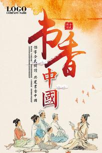 书香中国读书海报设计