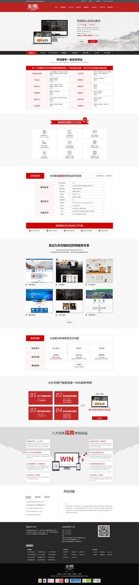 网站建设套餐详情商城企业网站