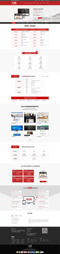 网站建设套餐详情商城企业网站 PSD