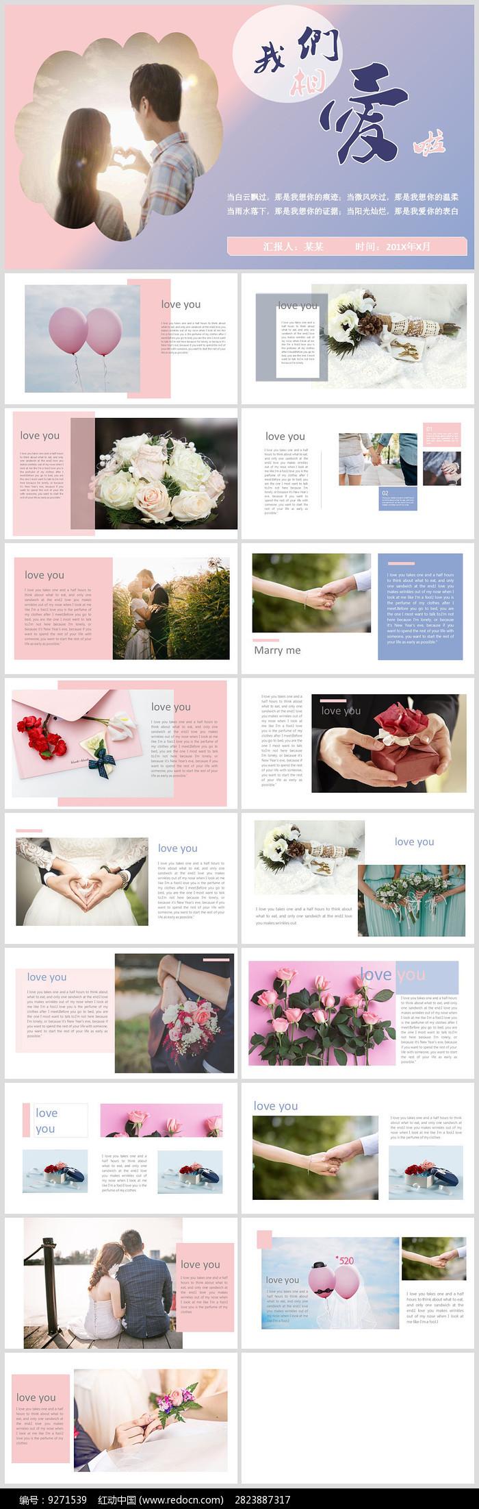 我们相爱啦婚庆相册PPT模板图片