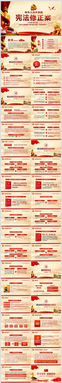 宪法修正案新宪法ppt模板
