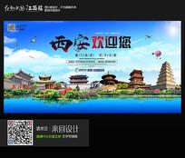 西安旅游海报设计