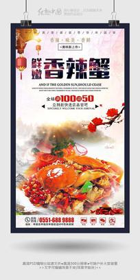 鲜嫩香辣蟹美食餐饮海报模板