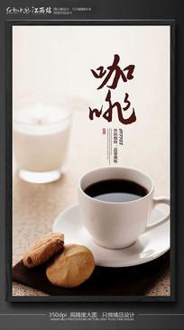 休闲咖啡海报 PSD