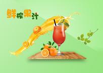 饮品店鲜榨果汁海报 PSD