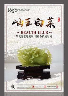 岫玉白菜设计海报