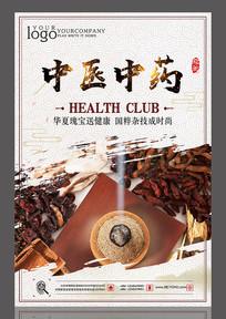 中医中药设计海报