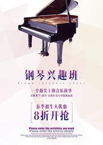 紫色大气钢琴兴趣班宣传海报