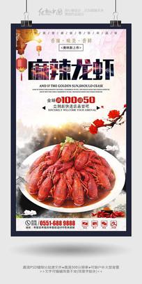 最新大气麻辣龙虾美食餐饮海报
