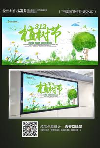 312植树节绿色公益海报设计 PSD