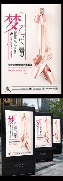 芭蕾舞宣传海报设计