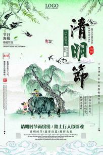 传统中国风清明节二十四节气海报