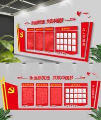 党建展板文化墙设计