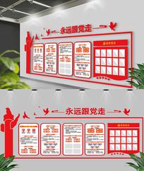 党政机关文化墙设计