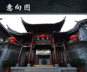复古传统民宿大门