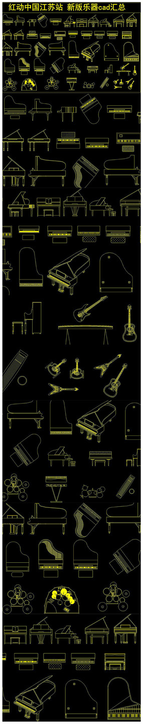 钢琴古筝吉他鼓乐器cad图块 dwg