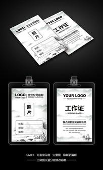高档简洁中国风工作证