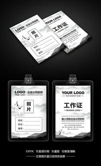 高档中国风工作证