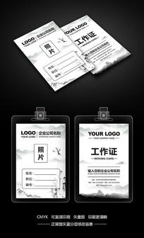 高档中国风文化工作证