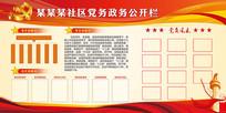高端红色党务公示栏展板