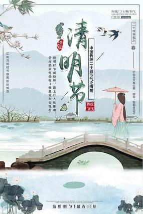 古风古韵中国传统节日清明节海报