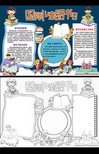国际儿童图书日手抄报