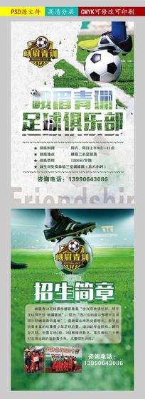 简洁足球俱乐部宣传单
