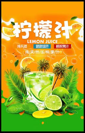 简约柠檬汁海报设计