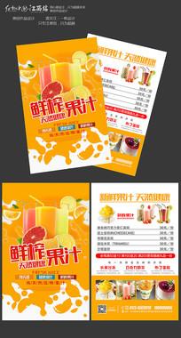 简约鲜榨果汁宣传单