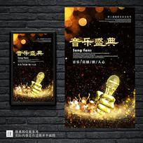 金色炫彩音乐宣传背景海报