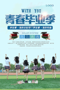 蓝色清新青春毕业季海报