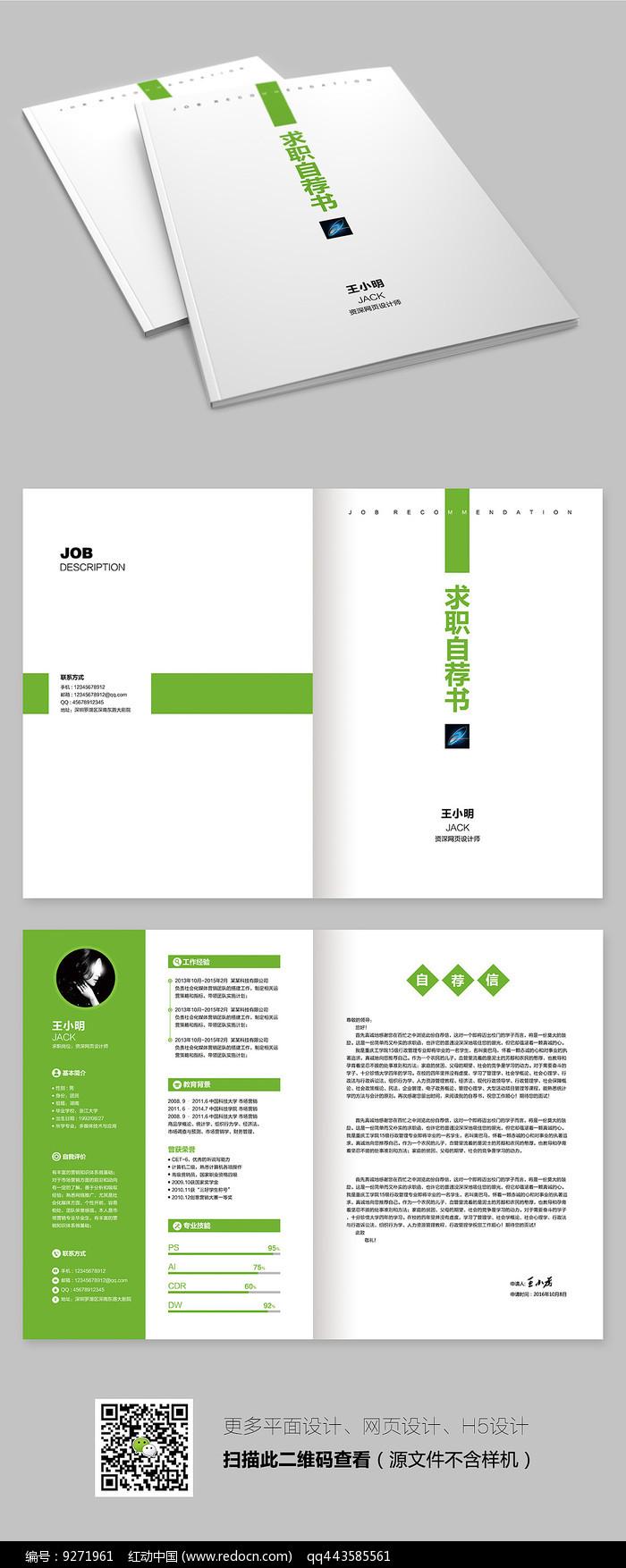 绿色个人求职简历模板设计图片