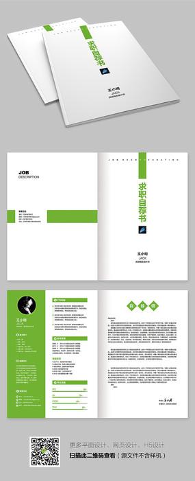 绿色个人求职简历模板设计