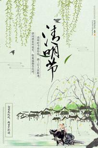 绿色中国风清新清明节海报