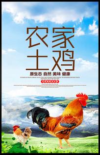 农家土鸡海报设计