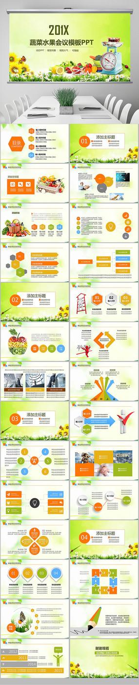 农业有机蔬菜水果农产品ppt