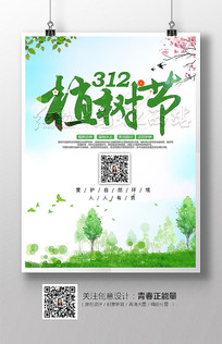 清新绿色312植树节海报设计