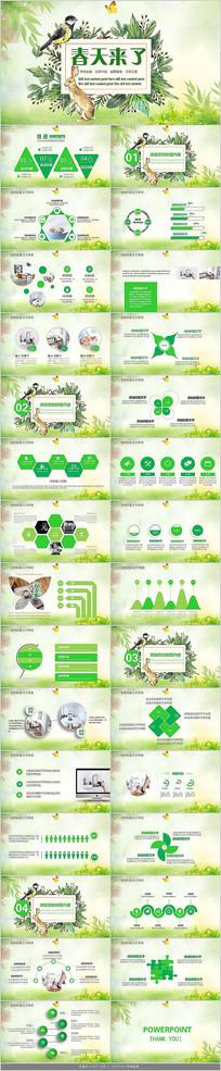 清新绿色培训课件PPT模板