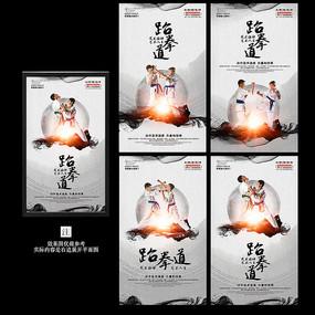 跆拳道武术招生宣传海报