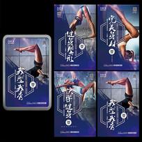 全套蓝色简约美女健身海报