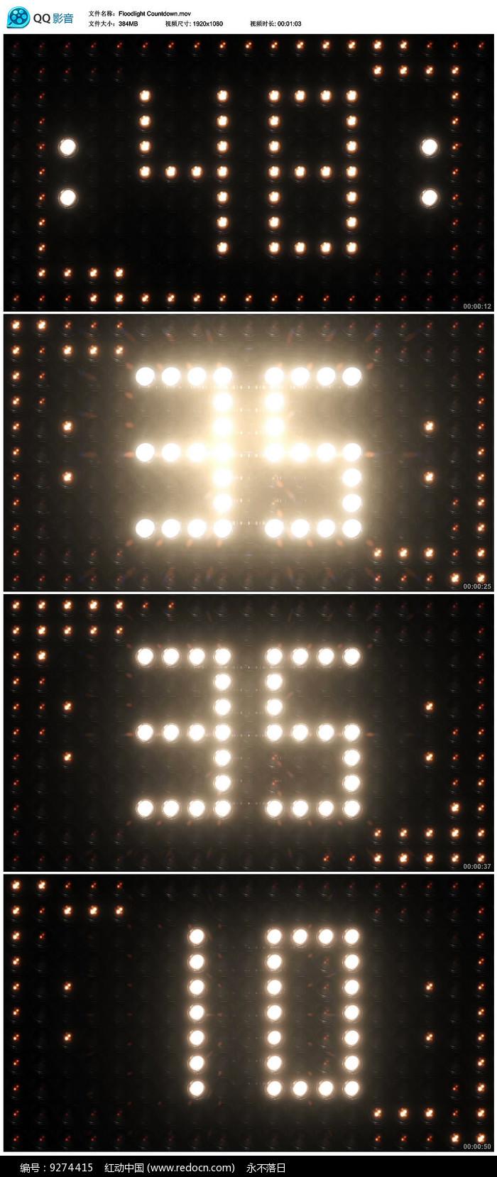 素材描述:红动网提供动态|特效|背景视频精品原创素材下载,您当前访问作品主题是闪烁灯光60秒倒计时视频,编号是9274415,文件格式是mov,您下载的是一个压缩包文件,请解压后再使用设计软件打开,色彩模式是RGB,,成品尺寸是1920x1080像素超级高清,素材大小 是376.41 MB。