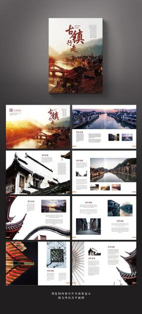 时尚中国风古镇旅游宣传画册设计 AI