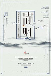 水墨清明节清明踏青海报